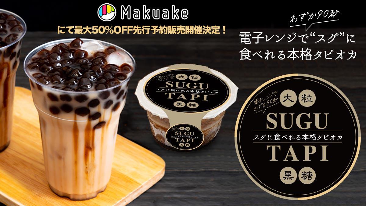 日本最大級のクラウドファンディングサービス「Makuake(マクアケ)」にて最大50%OFFで購入できる先行予約販売の開催が決定しました。